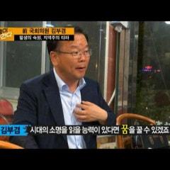 TV조선 '정진홍이 끝까지 간다' 김부겸 편