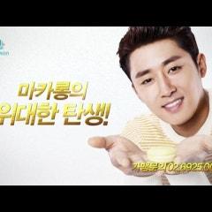 마리웨일 마카롱 채널A 광고영상