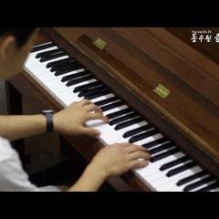 [동수원실용음악학원] 피아노연주 - Happy Birthday To You 째즈편곡