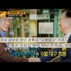 손학규와 대구 회동 - TV조선 '정진홍이 끝까지 간다' 편집영상