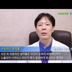 쌍꺼풀풀림과 몽고주름의 관계(트임성형외과 Dr.권봉식)