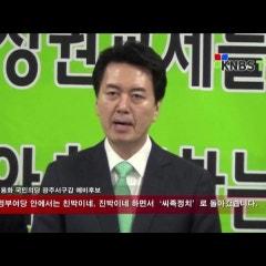 국민의당 서구갑 예비후보 정용화 소개 동영상