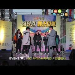 소통공감 성안길페스티벌 영상 공개 [촬영제작 고피디(GOPD)]