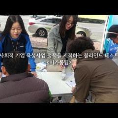 [활동영상]2014_건전재정 가디언즈 2기_활동영상