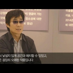 2014강정대구현대미술제 인터뷰 - 황성준