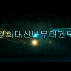 도장 홍보영상 4