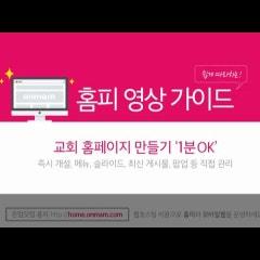 [교회홈페이지] 교회홈페이지제작