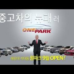 세상에 없던 새로운 중고차백화점 탄생! 원파크 9월 오픈