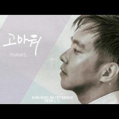 [사랑노래] #신우진 고마워 - 1분 미리듣기