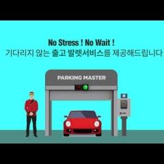 따끈따끈한 파킹마스터 홍보 영상