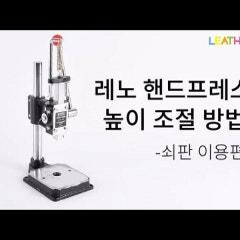 레노 핸드프레스 Ver.3 더 쉬워진 높이조절 방법!