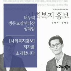 예비 사회복지사, 사회복지기관 홍보담당자를 위한 <사회복지홍보> 도서출간