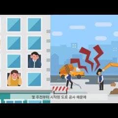 중앙환경분쟁조정위원회 홍보영상#1