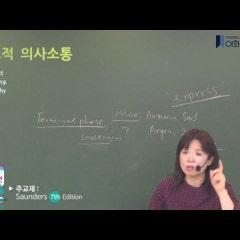 2017 이화엔클렉스 온라인 정규과정 PSY(정신과) 샘플강의