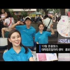 [NSI대학생 건전재정가디언즈 4기]활동영상