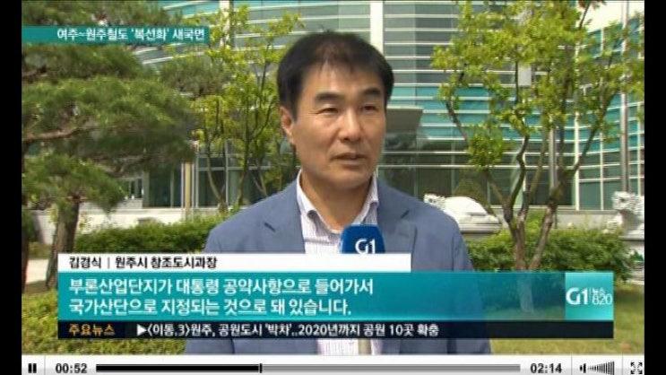 [문재인 대통령 공약 - 원주 부론산업단지 수도권전철] 여주~원주 철도 복선화.