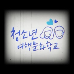 청소년여행문화학교 - 2017 부모 자녀 함께 걷기 '추억 동영상' 공개 !