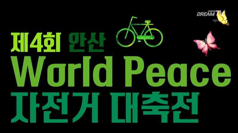 2017 안산 World Peace 자전거 대축전 SPOT