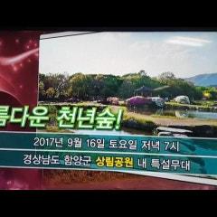 함양 가볼만한곳(제2회 전국노래교실합창경연대회)