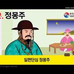 한국을 빛낸 100명의 위인들(가사/영상/듣기)