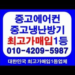중고냉난방기매입 가격 좋아! 서울인천경기
