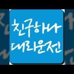 돈버는앱 추천 친구하나대리운전 !
