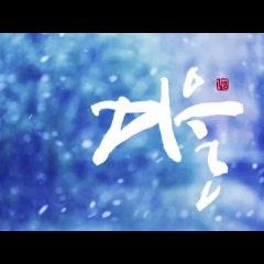 [캘리그라피 순수] 겨울