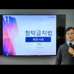 법무법인엘플러스 윤용근변호사 김영란법(청탁금지법)강의
