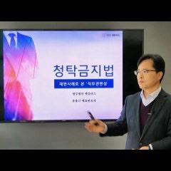 동영상 김영란법(부정청탁금지법) 개정안 강의 법무법인엘플러스