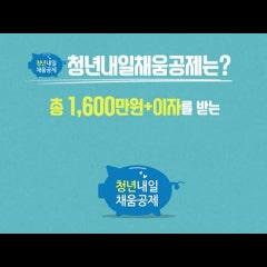 [청년정책] 청년 목돈 프로젝트 '청년내일채움공제'