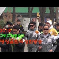 2018 평창 올림픽 성화봉송 (구로-영등포)