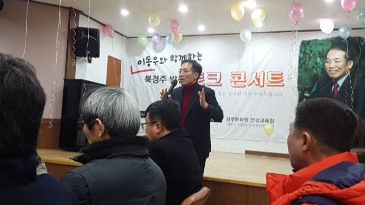 이동우의 북경주 발전 토크 콘서트 - 토픽 2