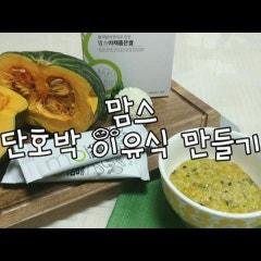맘스 야채 품은 쌀 단호박 이유식