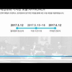 애경유화 가치관경영선포식('17.06.12)
