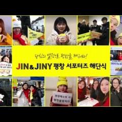 JIN & JINI 평창 서포터즈 해단식!
