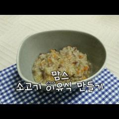 """""""맘스 야채품은쌀""""을 이용한 소고기 이유식. by 맘스 레시피"""