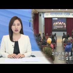 과천시정뉴스 제1596호 (2018년 3월 19일)