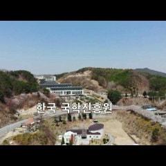 하늘에서 바라본 따스한 봄날의 국학진흥원
