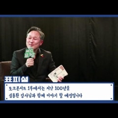 대한민국 100주년 표창원 토크콘서트
