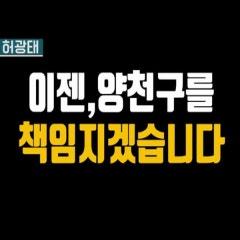 [양천구청장 선거 허광태 후보] '허광태 HISTORY'