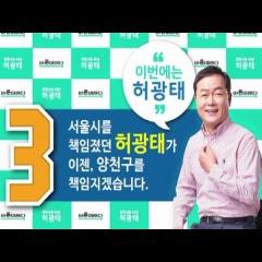 [양천구청장 선거 허광태 후보] 목동 재건축 공약