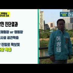 [양천구청장 선거 허광태 후보] 안양천 가족중심 테마공간으로 조성