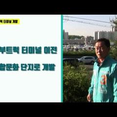 [양천구청장 선거 허광태 후보] 서부트럭 터미널 개발