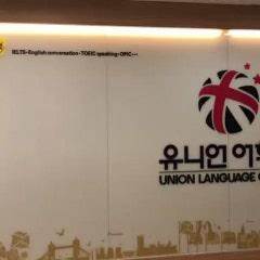 """[광주아이엘츠학원] 유니언아이엘츠학원 """"실시간 현장습격 1탄"""""""