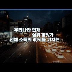 [청년정책] 1분 청춘 '소득양극화'