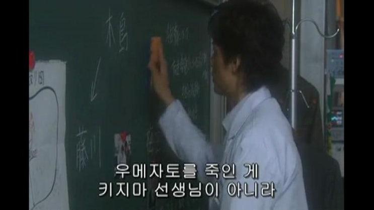일드 -  갈릴레오(ガリレオ) 시즌1 10화 END