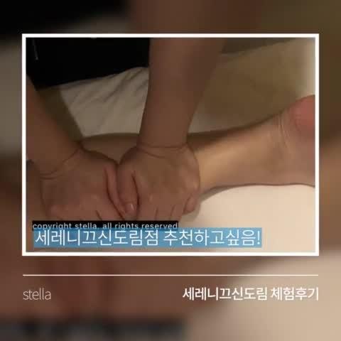 신도림피부관리/세레니끄 2019년 세레니끄신도림점 리얼후기!!