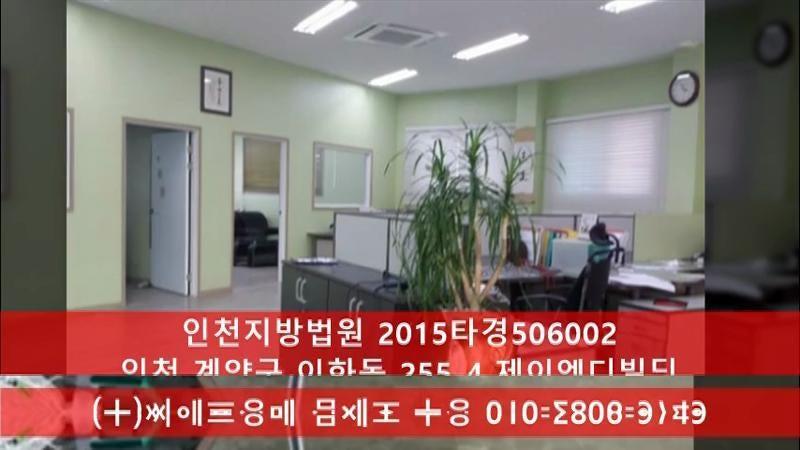[인천근린시설경매] 계양구 이화동 제이엠디빌딩경매 / 2015타경506002