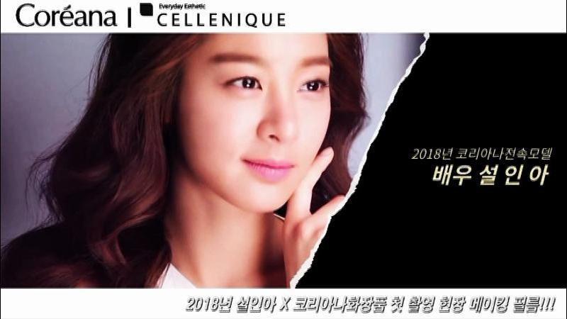 설인아X코리아나화장품 첫 촬영 현장 메이킹필름 대공개!!