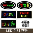 LED간판 전광판 개업 미니간판 영업중 POP